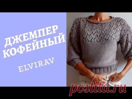 ДЖЕМПЕР КОФЕЙНЫЙ/МАСТЕР КЛАСС/ВЯЗАНИЕ СПИЦАМИ