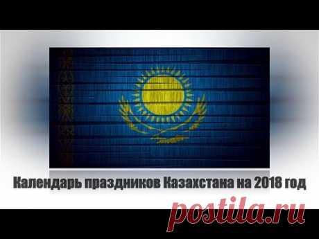 Календарь праздников Казахстана на 2018 год - YouTube