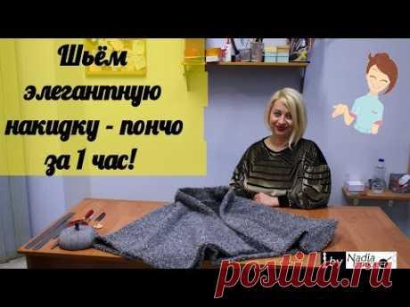 We sew an elegant cape - a poncho in 1 hour! by Nadia Umka!