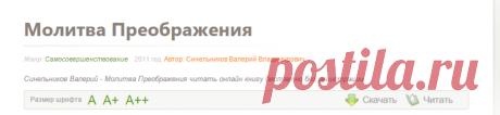 Синельников Валерий - Молитва Преображения, Читать онлайн книгу, Страница 1 - FANREAD.RU