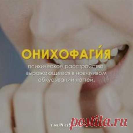 Онихофагия