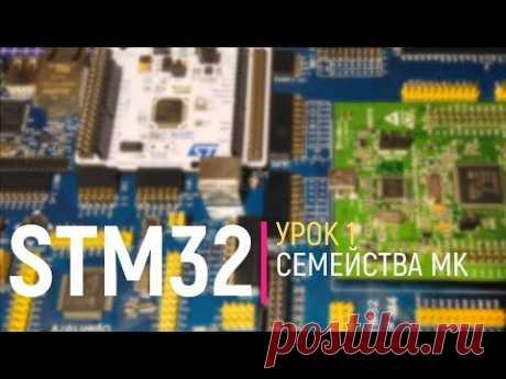 STM32. Урок 1. Семейства микроконтроллеров STM32. (исправленный звук по ссылке ниже) - YouTube