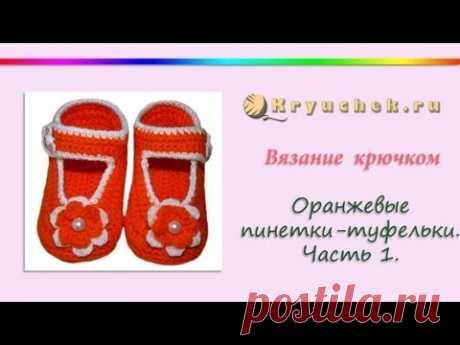 Пинетки-туфельки крючком.Часть 1. Crochet bootees. Shoes. Part 1