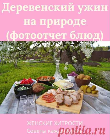 Деревенский ужин на природе (фотоотчет блюд)