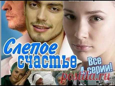 Слепое счастье (2013) Новинки русских фильмов - YouTube
