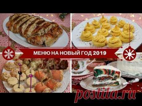 🎅Интересное Меню На Новый Год 2019 🎅 Готовим 30 декабря!