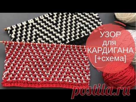 Узор для Кардигана 2021/2022 в стиле Шанель (+схема)🎹Мозаичная техника🎹Mosaic knitting pattern