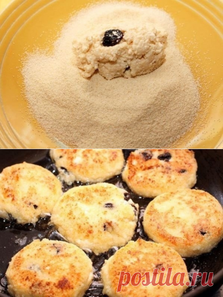 Как приготовить сырники с манкой и изюмом - рецепт, ингридиенты и фотографии