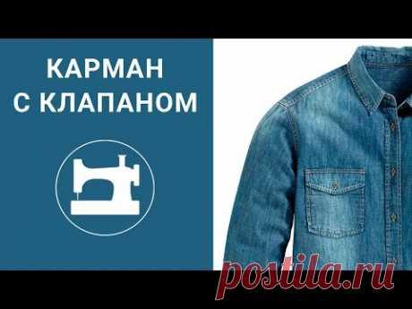 Карман с клапаном для мужской рубашки.