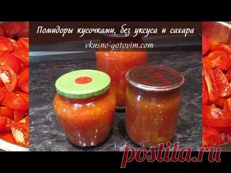 Помидоры кусочками без уксуса и сахара. Заготовки на зиму — Яндекс.Видео