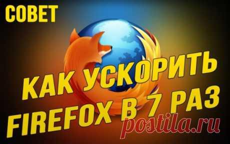 Как ускорить Firefox в 7 раз (проверено лично на 3-х машинах)! В версии Firefox 48 и выше появился режим Electrolysis, который позволяет работать с каждой вкладкой как с отдельным процессом.