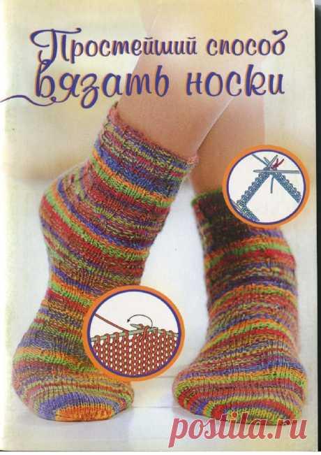 Простейший способ вязать носки. Лайла Вагнер