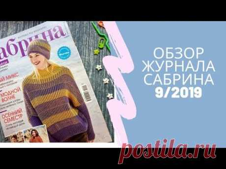 Обзор журнала по вязанию Сабрина 9/2019. Очень интересный выпуск