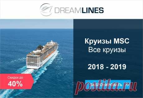 Круизы MSC Все круизы 2018-2019