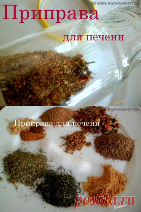 Приправа для печени - Готовим сами