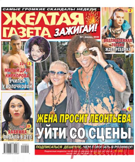 Жёлтая газета. Зажигай! №1, январь 2020