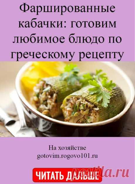 Фаршированные кабачки: готовим любимое блюдо по греческому рецепту
