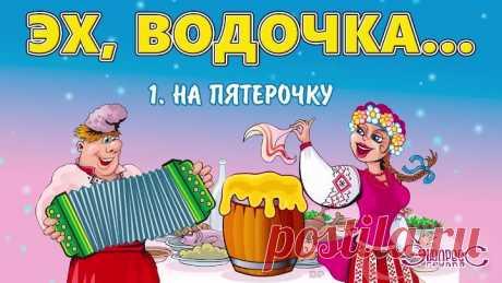 ВЕСЁЛЫЕ... ЗАСТОЛЬНЫЕ ПЕСНИ...)))