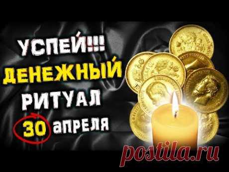 Действенный ДЕНЕЖНЫЙ Обряд в Вальпургиеву НОЧЬ! Ритуал на Увеличение ДОХОДОВ в Ночь 30 апреля!
