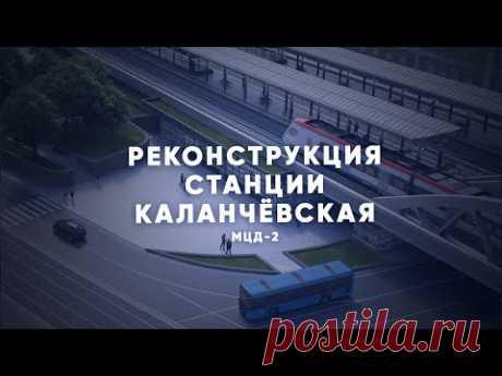 Как изменится станция Каланчёвская МЦД-2 — Комплекс градостроительной политики и строительства города Москвы