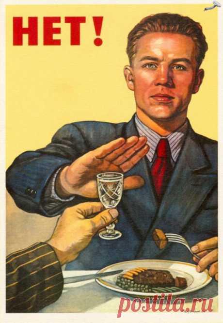 Пьянству НЕТ говорили в СССР. Сегодня бы рекламы такой побольше на улицы городов, вместо рекламы пива, водки и сигарет...