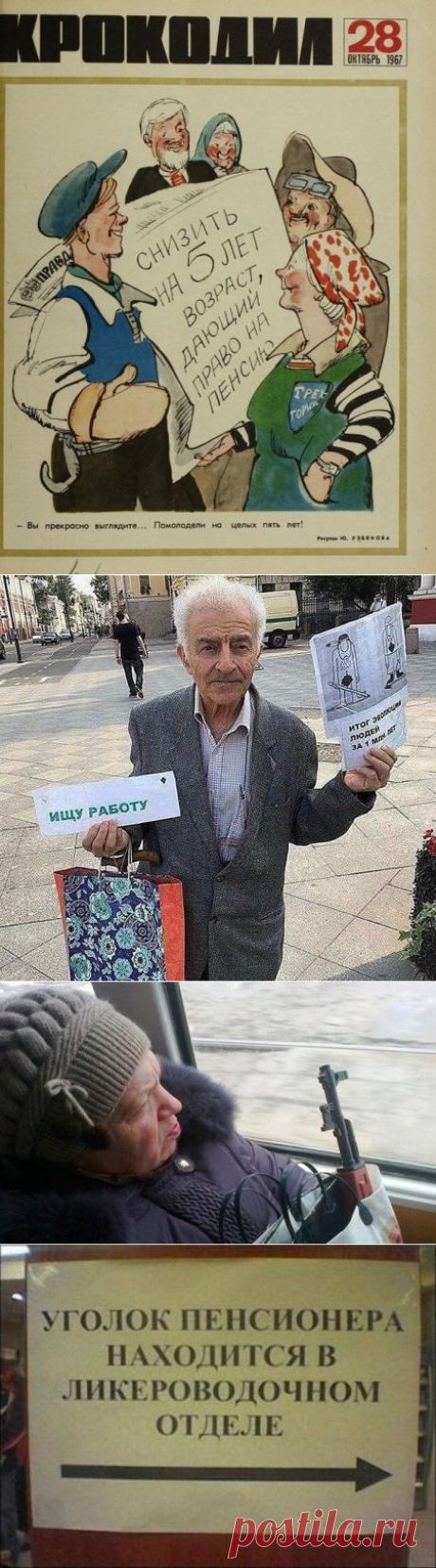 Уж лучше не доживать в России до пенсии / Всё самое лучшее из интернета