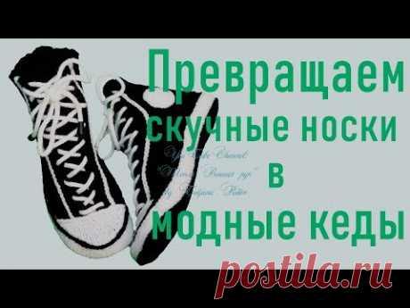 #268. КЕДЫ ИЗ НОСКОВ