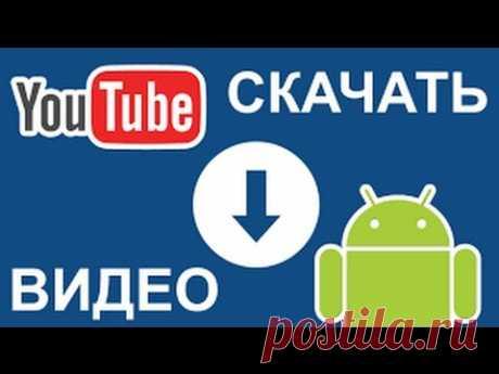 ¿Cómo bajar el vídeo con youtube a teléfono?