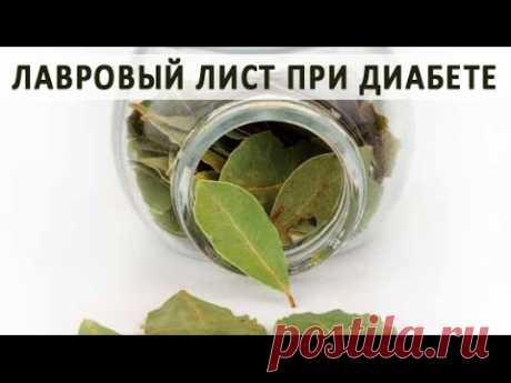 Диабет народные рецепты лечения. Лечение артроза в домашних условиях народные рецепты. 2019-03-11 13:14
