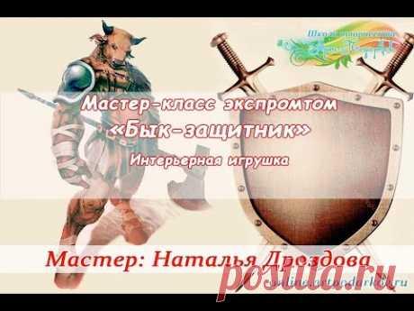 Презентация мастер-класса «Бык-защитник», интерьерная игрушка. Мастер Наталья Дроздова.