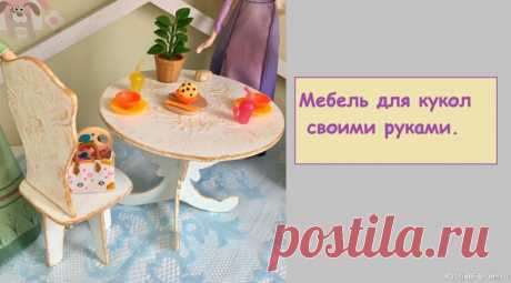Мебель для кукол своими руками | Разнообразные игрушки ручной работы Всем привет!Сегодня я занималась изготовлением игрушечного стола и кресла для кукольного дома моей дочери из фанеры.Но для идеального чаепития мне нужно сделать ещё три стула, которые я покажу в следующем видео.Материалы:- фанера;- ручной лобзик;- наждачная бумага;- безцветная грунтовка;-...