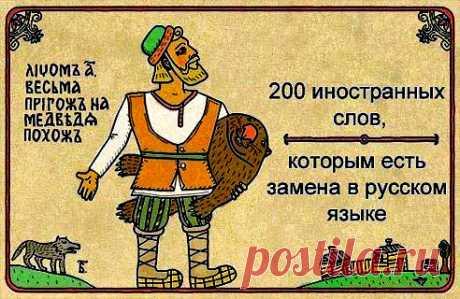 Слова, пришедшие в русский язык из иностранных языков, и их значение