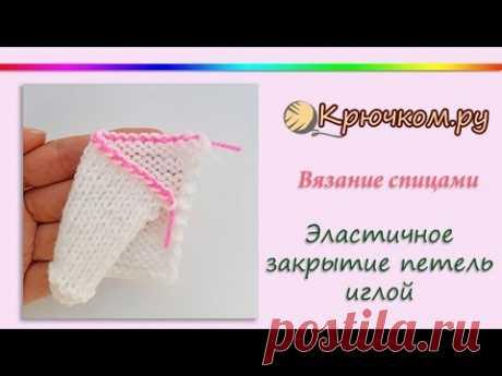 Эластичное закрытие петель иглой. Простой способ закрытия лицевой глади и платочной вязки.