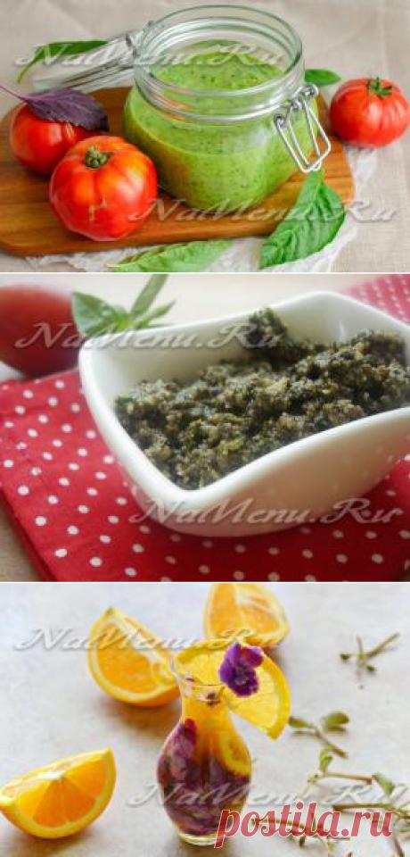 Рецепты приготовления салатных заправок с фотографиями