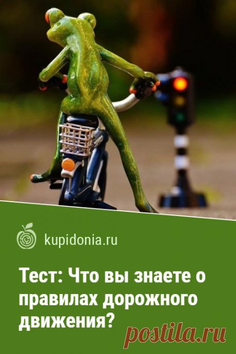 Тест: Что вы знаете о правилах дорожного движения?. Тест по ОБЖ о правилах дорожного движения. Проверь свои знания!