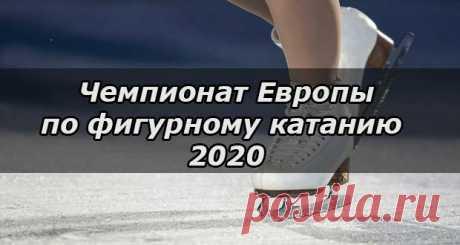Чемпионат Европы по фигурному катанию 2020: расписание