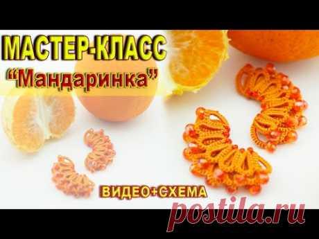 "МК ""МАНДАРИНКА""+схема Фриволите. Scheme tatting mandarin slice."