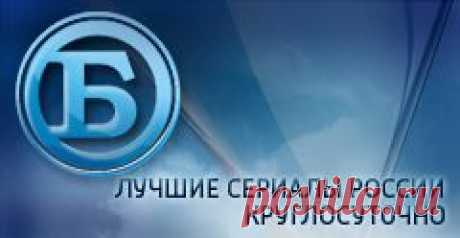 Русский Детектив. Телепрограмма на сегодня и на неделю
