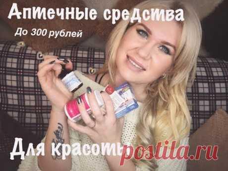 Аптечные средства для красоты до 300 рублей/Витамины и не только/Испробовано на себе