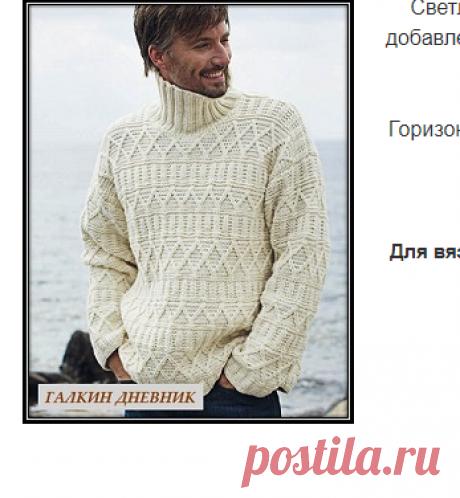 Мужской теплый свитер спицами с рельефными узорами