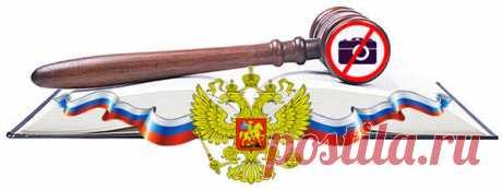 Фото и видеосъемка, которые запрещены по закону РФ