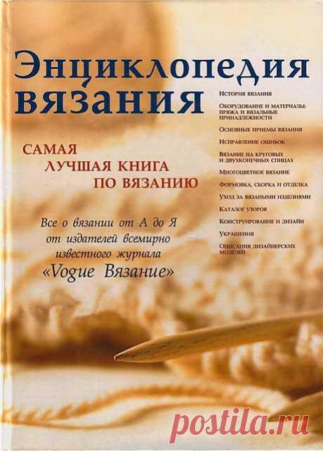 """Энциклопедия вязания. Самая лучшая книга по вязанию. """"Vogue Вязание""""."""