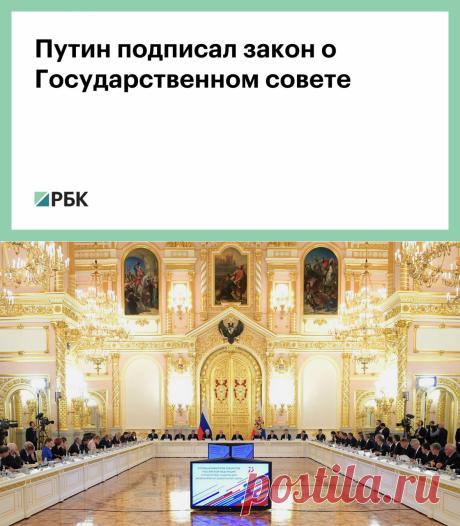 Путин подписал закон о Государственном совете :: Политика :: РБК