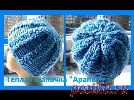 "Теплая Шапочка "" АРАНЫ"" Вязание КРЮЧКОМ , crochet hat ( шапки № 174)"
