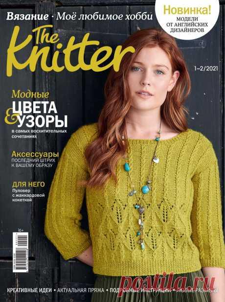 The Knitter. Вязание. Мое любимое хобби - №1-2 2021