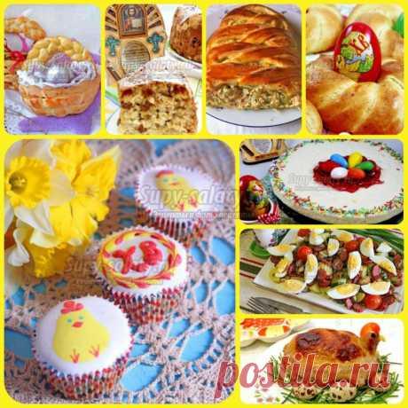 Рецепты к пасхальному столу с сайта Supy-salaty.ru. Выпуск 192 » Рецепты, фоторецепты, блюда из мяса, блюда из рыбы, блюда из овощей, выпечка, торты, напитки, джемы, варенье, десерты