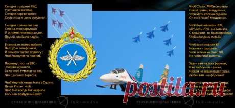 Плейкаст «С днём Военно-воздушных сил России!»