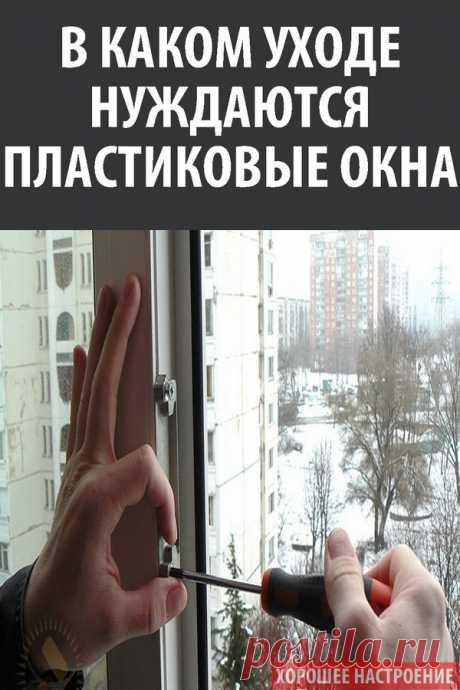 В каком уходе нуждаются пластиковые окна