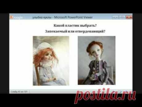 Мастер класс по лепке куклы. Татьяна Симукова