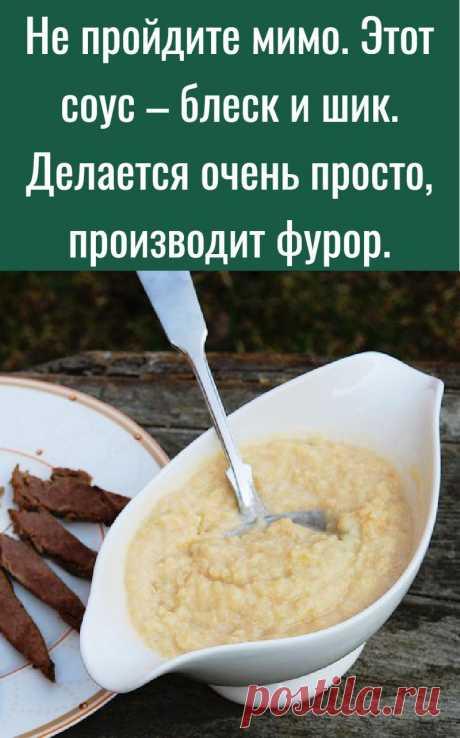 Не пройдите мимо. Этот соус – блеск и шик. Делается очень просто, производит фурор.